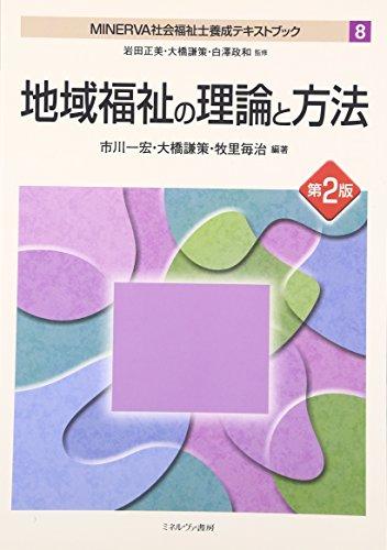 地域福祉の理論と方法[第2版] (MINERVA社会福祉士養成テキストブック)