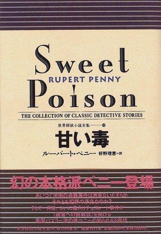 甘い毒  世界探偵小説全集 (19)の詳細を見る