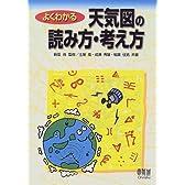 よくわかる天気図の読み方・考え方