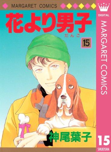 花より男子 15 (マーガレットコミックスDIGITAL)