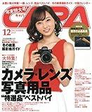CAPA(キャパ) 2015年 12 月号 [雑誌]