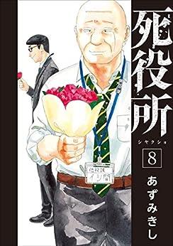 [あずみきし]の死役所 8巻 (バンチコミックス)