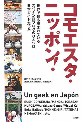 コモエスタ・ニッポン! ~世界で最も読まれているスペイン語ブログのひとつは日本ガイドだったの詳細を見る