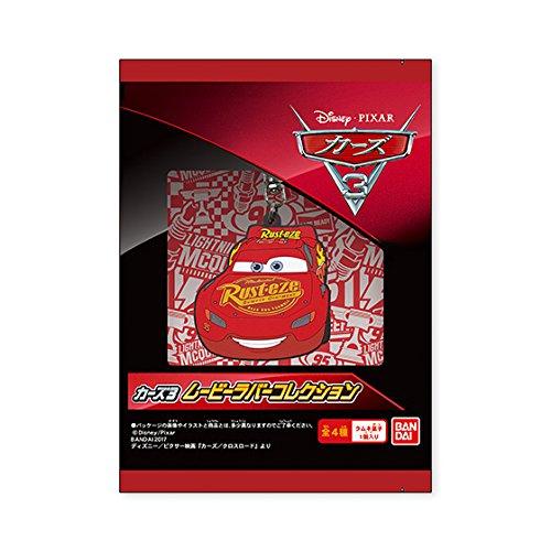 カーズ3 ムービーラバーコレクション 10個入りBOX (食玩)