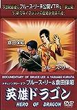 英雄ドラゴン~ドキュメンタリー・オブ・ブルース・リー&倉田保昭~[DVD]