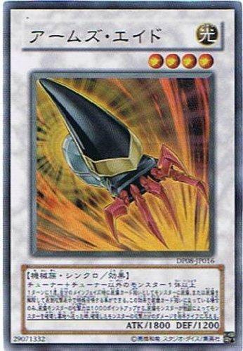 遊戯王カード 【 アームズ・エイド 】 DP08-JP016-UR 《デュエリストパック 遊星編》