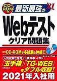 CD-ROM付 最新最強のWebテストクリア問題集 '21年版