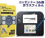 ニンテンドー 2ds用液晶保護ガラスフィルム Nintendo 2ds ガラスフィルム[Danyee安心交換保証付] 日本製ガラス硬度9H 0.33mm 2.5D ラウンドエッジ加工(Nintendo 2ds)
