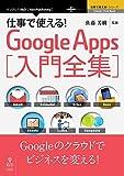 仕事で使える!Google Apps 入門全集 (仕事で使える!シリーズ(NextPublishing))