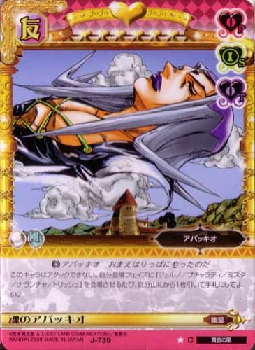 ジョジョの奇妙な冒険ABC 8弾 【コモン】 《キャラカード》 J-739 魂のアバッキオ