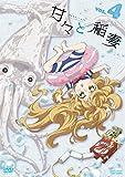 甘々と稲妻 VOL.4[DVD]
