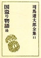 司馬遼太郎全集 第11巻 国盗り物語 後編