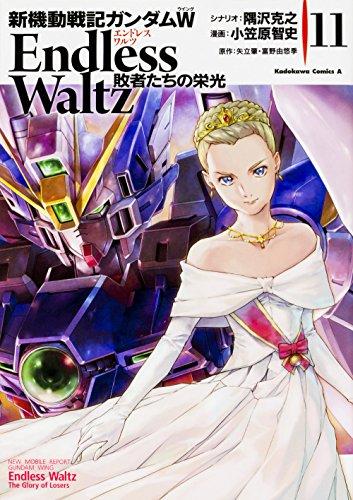 新機動戦記ガンダムW Endless Waltz 敗者たちの栄光 (11) (カドカワコミックス・エース)の詳細を見る