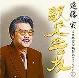 遠藤実文化功労者受賞記念アルバム1を試聴する