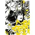 PEACE MAKER 鐵 7 (マッグガーデンコミックス Beat'sシリーズ)