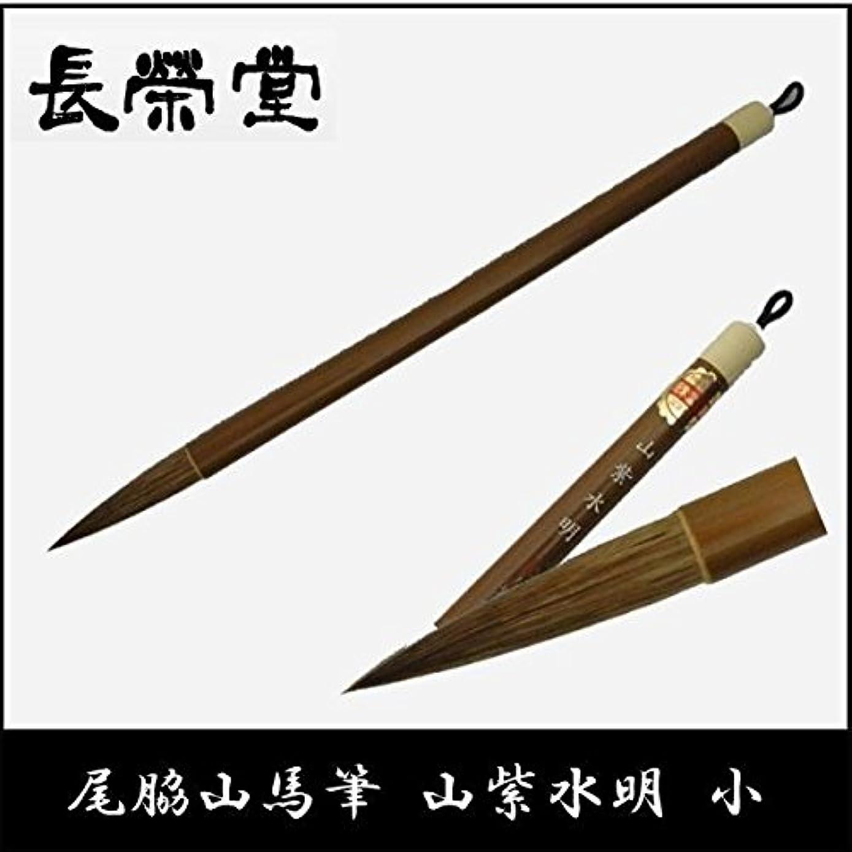 副壁紙準備する長栄堂 尾脇山馬筆 山紫水明(小)