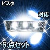 LED ルームランプ トヨタ ビスタ 対応 6点セット