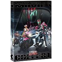 仮面ライダー×仮面ライダーW&ディケイド MOVIE大戦 2010 コレクターズパック