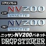 ドロップステッカー●日産 NV200バネット系「NV」 選べる2カラー【樹脂盛りポッティング】【CARKLEID製】【専用設計】【タイプ】選択【カラー】レッド