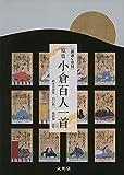 原色 小倉百人一首 朗詠CD付 (シグマベスト)