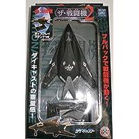 ダイキャスト メタル ザ・ 戦闘機 2 F117 ステルス 戦闘機 黒 早川玩具