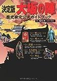 決定版 大坂の陣 歴史検定公式ガイドブック