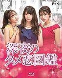 深夜のダメ恋図鑑[Blu-ray/ブルーレイ]