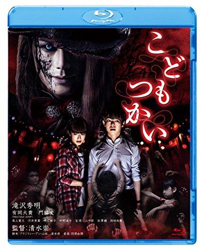 【Amazon.co.jp限定】こどもつかい(オリジナルリフレクターチャーム付) [Blu-ray]