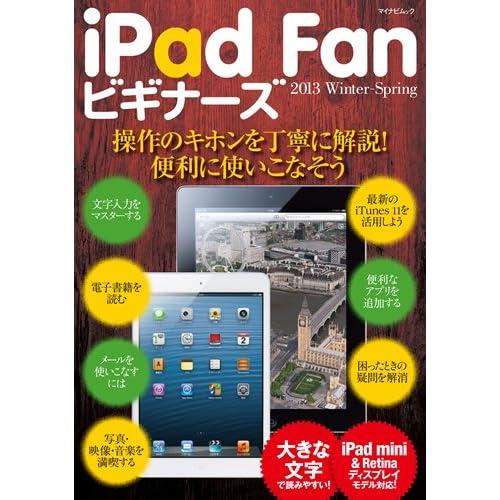 iPad Fan ビギナーズ 2013 Winter-Spring (マイナビムック)