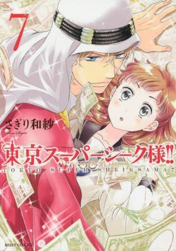 東京スーパーシーク様!!(7) (ミッシィコミックス/NextcomicsF)
