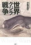 Wing2838 国際派日本人養成講座 No.728 捕鯨戦争最前線 〜 日本代表の戦い