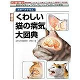 カラーアトラス 最新くわしい猫の病気大図典―豊富な写真とイラストでビジュアル化した決定版