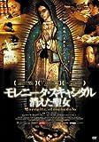 モレニータ・スキャンダル[DVD]