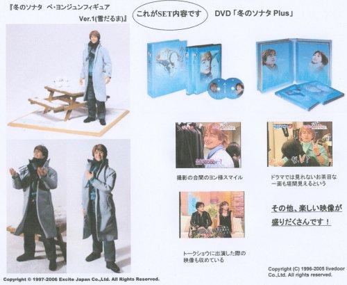 冬のソナタPlus DVD&ペ・ヨンジュンフィギュアVer.1(雪だるま