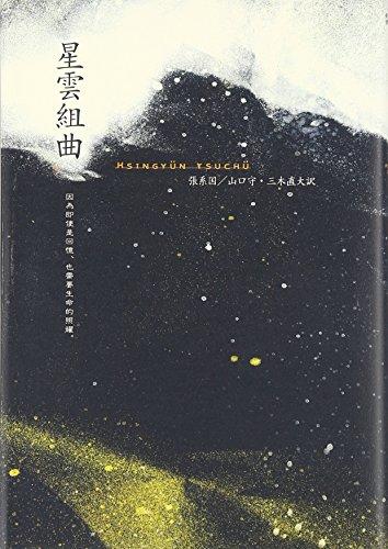 星雲組曲 (新しい台湾の文学)