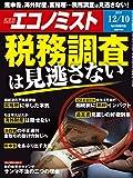 週刊エコノミスト 2019年 12/10号