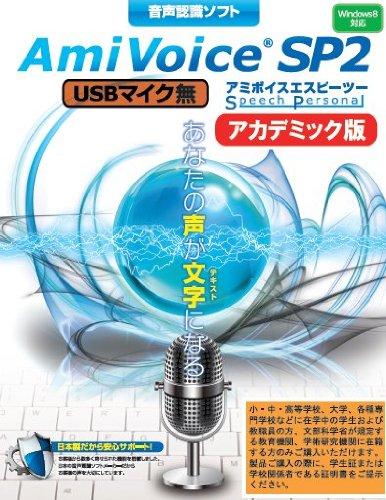エムシーツー 音声認識ソフト AmiVoice SP2 USBマイク無 AC