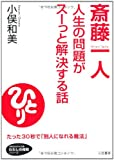 斎藤一人 人生の問題がスーッと解決する話―「好かれる習慣」「成功の口癖」…たった30秒! (知的生きかた文庫―わたしの時間シリーズ)