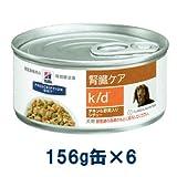 ヒルズ 犬用 腎臓ケア 【k/d】 チキン&野菜入りシチュー 156g缶×6
