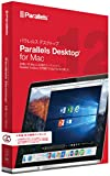 Parallels Desktop 12 for Mac 3年期間更新版