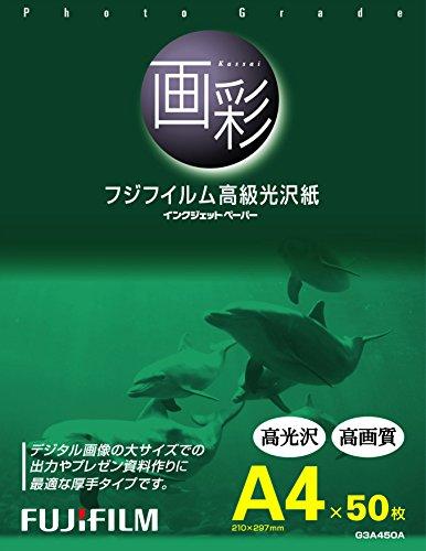 富士フイルム 画彩 フジフイルム高級光沢紙 A4サイズ/50枚入...