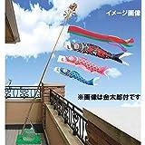 [キング印]鯉のぼり 玄関?ベランダ用[スタンドセット](水袋)ポールフルセット[1.2m鯉3匹]【ナイロン鯉】[五色吹流][日本の伝統文化][こいのぼり]