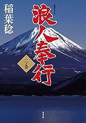 Amazon.co.jp: 稲葉 稔:作品一覧、著者略歴