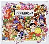 日本アニメーション創立25周年企画 アニメ主題歌大全集 〜オリジナル原盤による〜