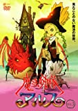 魔法少女隊アルス VOL.3[DVD]
