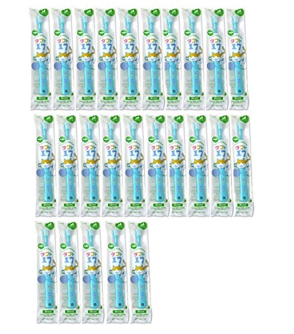 計画的恩恵アミューズメントタフト17 25本 オーラルケア 【タフト17/ミディアム 子供】 乳歯列(1~7歳用)こども歯ブラシ便不 ブルー
