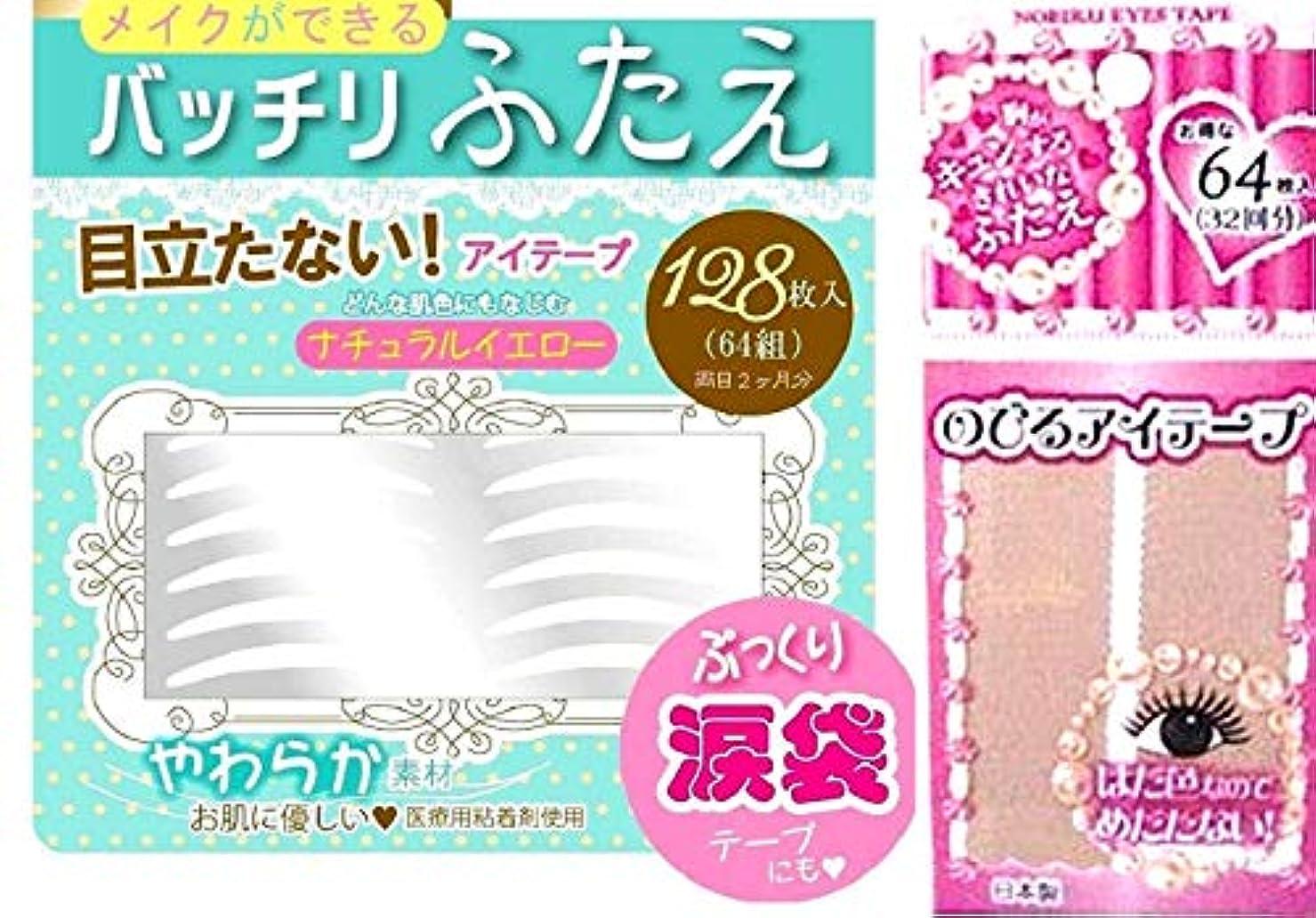 購入櫛農業のふたえ 涙袋 メイクテープ 医療用粘着剤 使用 SOU-014