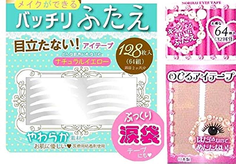 ストラップオフセットネクタイふたえ 涙袋 メイクテープ 医療用粘着剤 使用 SOU-014