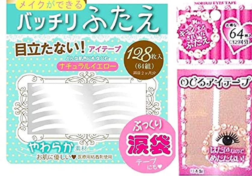 ポスター一月曖昧なふたえ 涙袋 メイクテープ 医療用粘着剤 使用 SOU-014