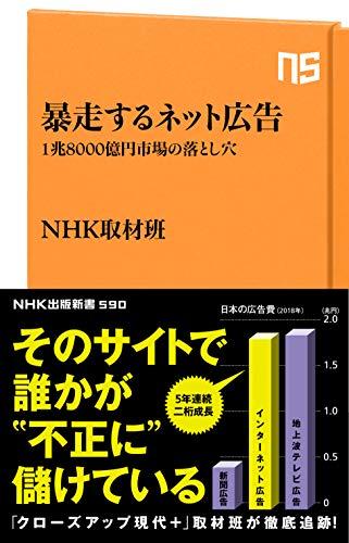暴走するネット広告: 1兆8000億円市場の落とし穴 (NHK出版新書 590)